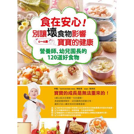 【Green Life】食在安心!別讓壞食物影響寶寶的健康─營養師、幼兒園長的120道好食物