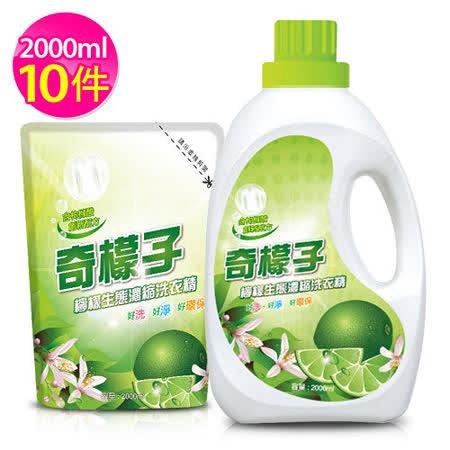 【奇檬子】天然檸檬生態濃縮洗衣精(2000ml*2瓶+2000ml*8包/箱)