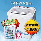 【ZANWA晶華】4.0KG節能雙槽清洗機/洗滌機/雙槽洗衣機 ZW-40S-A7 加贈天然酵素多效洗衣劑