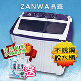 【ZANWA晶華】5.2KG節能雙槽洗滌機/洗衣機ZW-298SP 加贈天然酵素多效洗衣劑