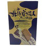 ★超值2件組★掬水軒北海道戀人-牛奶巧克力酥餅20入