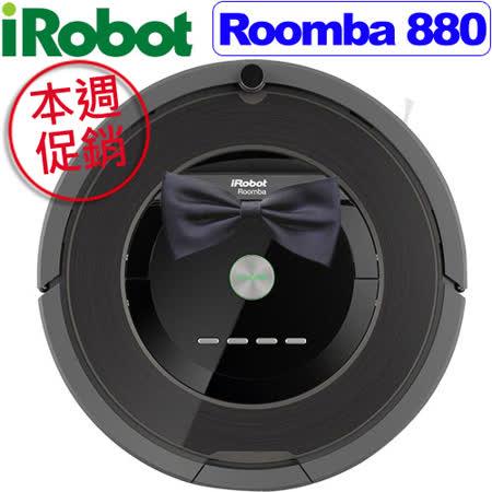 【全台最新2016年製造03版軟體登台 還在買庫存貨嗎?】美國iRobot第8代Roomba 880 黑色髮絲紋鋼琴烤漆 天王級機器人掃地吸塵器