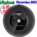 【全台最新2016/7/4製造03版軟體登台 還在買庫存貨嗎?】美國iRobot第8代Roomba 880 黑色髮絲紋鋼琴烤漆 天王級機器人掃地吸塵器