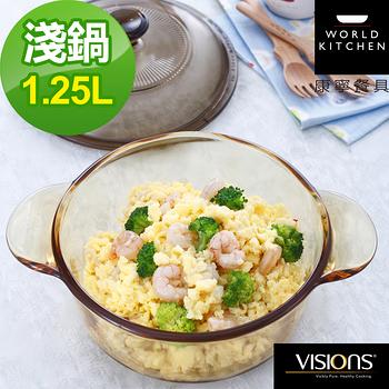 【美國康寧 Visions】 1.25L晶彩透明鍋