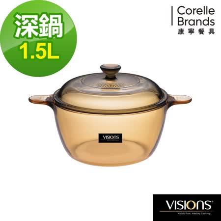 【美國康寧 Visions】 1.5L晶彩透明鍋