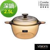 【美國康寧 Visions】 2.5L晶彩透明鍋