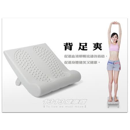 【1313健康館】多功能拉筋板/易筋板/足筋板/瑜珈背足伸展器/拔筋板(台灣製精品)超好用