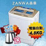 【ZANWA晶華】4.8KG電腦全自動雙槽洗滌機/洗衣機ZW-48SA 加贈不銹鋼電水壼
