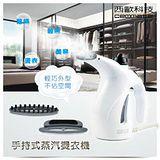 【西歐】多功能手持式蒸汽燙衣機