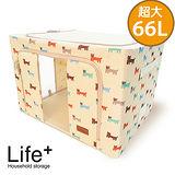 【Life Plus】日系高級鋼骨印花收納箱-66L(卡其)