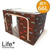 【Life Plus】日系高級鋼骨印花收納箱-66L(咖啡)