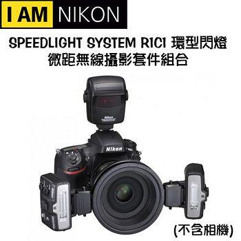 NIKON SPEEDLIGHT SYSTEM R1C1 環型閃燈 微距無線攝影套件組合 (公司貨)
