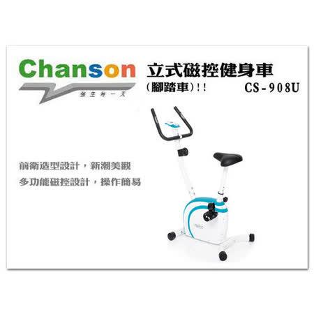 【1313健康館】【Chanson 強生】立式磁控健身車CS-908U ( 腳踏車)!! 專業品牌 超低價優惠!