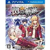 PS Vita遊戲《英雄傳說:閃之軌跡》-中文一般版