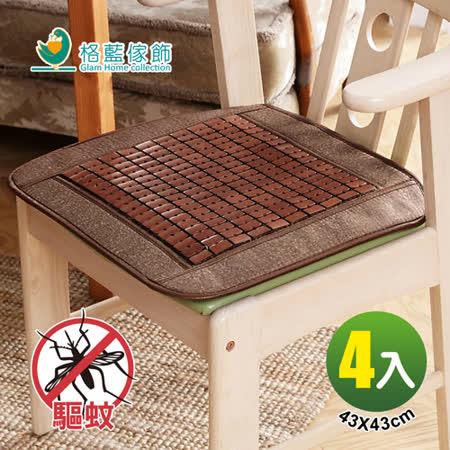 【格藍】驅蚊碳化麻將竹坐墊(43x43CM)-4入