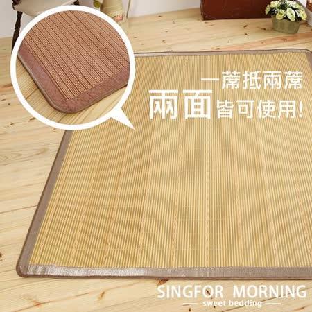 【幸福晨光】鏡面木紋竹藤雙面蓆-雙人加大
