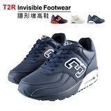 【韓國T2R】‧熱門韓劇穿搭男款雙氣墊內增高休閒運動鞋 -9cm 藍(5600-0073)