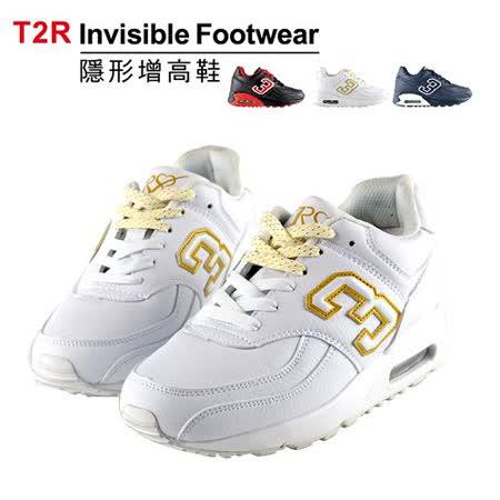 【韓國T2R】‧熱門韓劇穿搭情侶款雙氣墊內增高休閒運動鞋 -9cm 白(5600-0075)