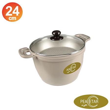 【鼎王】必仕達 Peacetar 輕食主義兩用鍋(烤盤+湯鍋)24cm