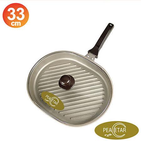【鼎王】必仕達 Peacetar 輕食主義波形調理鍋(33cm)