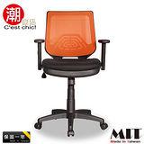 Moore摩爾風尚電腦椅(橘)
