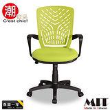 Piaf琵雅芙風尚電腦椅(綠)
