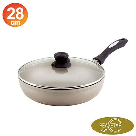 【鼎王】必仕達 Peacetar 輕食主義深型料理平底鍋(28cm)