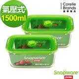 【Snapware 康寧密扣】Eco One Touch 氣壓式玻璃保鮮盒2件組(202)
