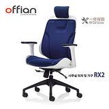 【Offian】韓國RXII 設計專利辦公椅(可拆洗)-深藍