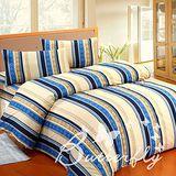 【BUTTERFLY】風尚雅格-藍 雙人四件式涼被床包組