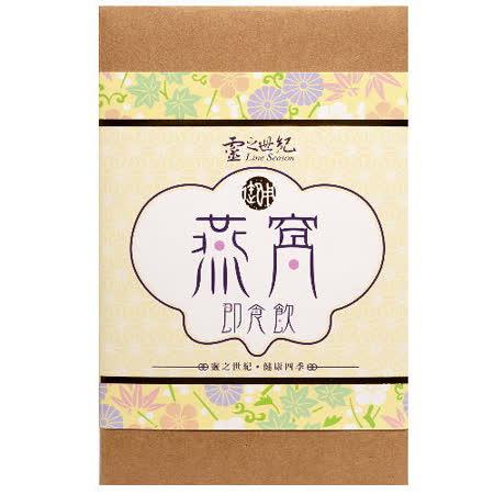 【任選】靈之世紀 即時燕窩粉/養身6包/盒(即溶)