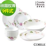 CORELLE 康寧-田園玫瑰9件式餐盤組 (901)