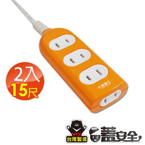 【太星電工】彩色安全四孔延長線((2P15A15尺))(2入)橙/紅/綠 OC40215*2.