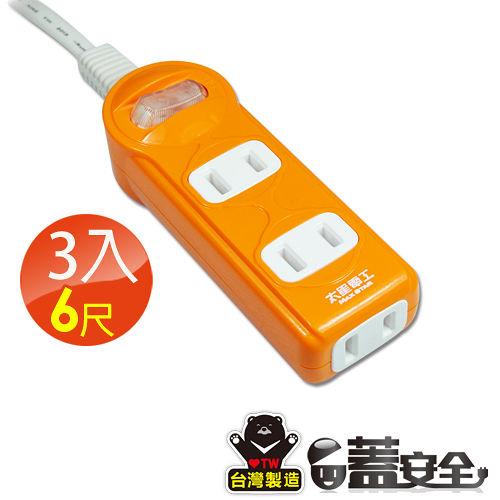 【太星電工】彩色一開三插延長線((2P15A6尺))(3入)橙/紅/綠OC31206*3.