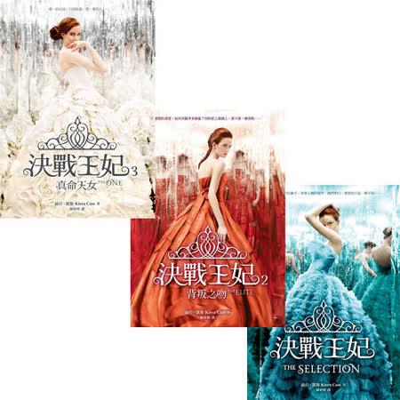 決戰王妃1~3(3書合售)