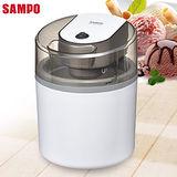 SAMPO聲寶 1.5公升清涼一夏DIY冰淇淋機 KJ-SB15R