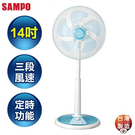SAMPO聲寶 14吋星鑽定時風扇 SK-FL14T