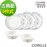 CORELLE 康寧-古典藍6件式餐盤組 (601)