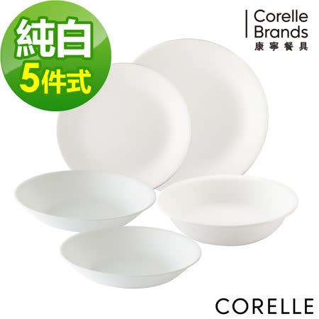 CORELLE美國康寧 純白5件式餐盤組 (502)
