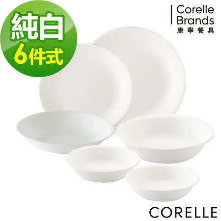 【好物推薦】gohappy快樂購CORELLE美國康寧 純白6件式餐盤組 (615)價格sogo 忠孝 東路