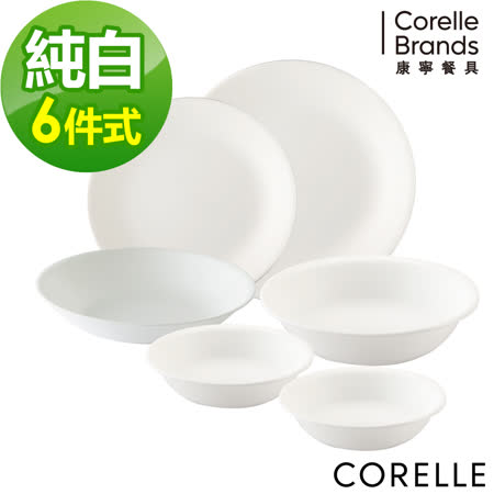 CORELLE美國康寧 純白6件式餐盤組 (615)
