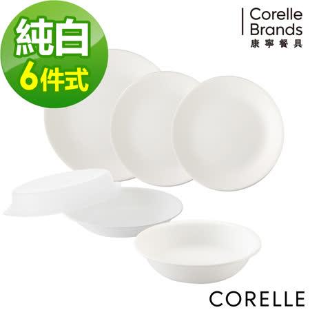 【美國康寧 CORELLE】純白6件式餐盤組 (603)