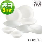 CORELLE 康寧-純白8件式餐盤組 (811)