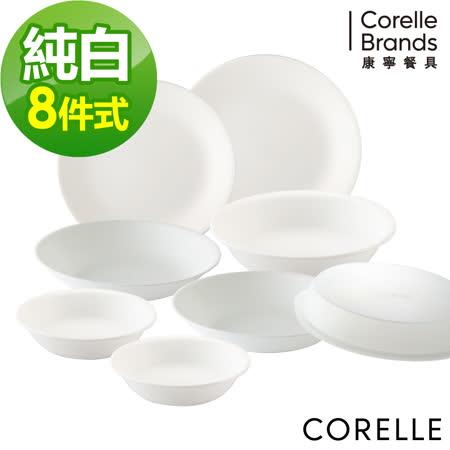 【美國康寧 CORELLE】純白8件式餐盤組 (811)