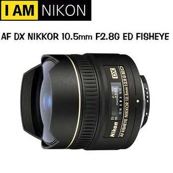NIKON AF DX 10.5mm F2.8G ED FISHEYE (公司貨) -送強力吹球+拭鏡筆+拭鏡布+拭鏡紙+清潔液