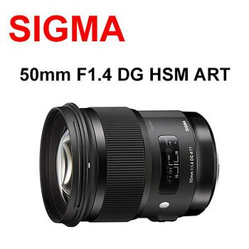 SIGMA 50mm F1.4 DG HSM (公司貨) 最新Art鏡系列 全片幅大光圈定焦鏡