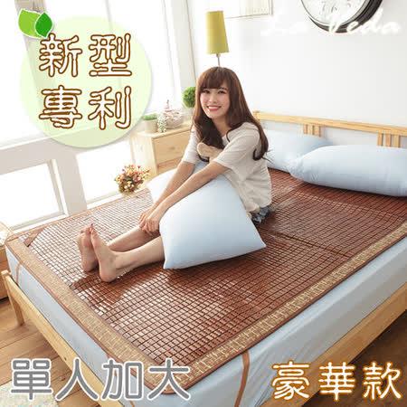 La Veda【新型專利豪華麻將涼蓆】單人加大3.5x6尺