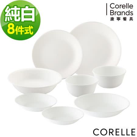 【美國康寧 CORELLE】純白8件式餐盤組 (802)