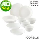 CORELLE 康寧-純白9件式餐盤組 (902)