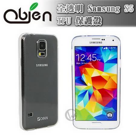 Obien 歐品漾 超薄0.5mm 全透明 Samsung Galaxy S5 TPU 手機保護殼